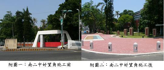 「變更台南市南區龍崗社區細部計畫(兒童遊樂場用地為「公(兒)S1」公園兼兒童遊樂場用地)案」開始公開展覽  0