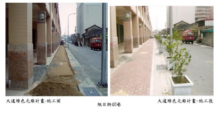自主環境改善運動的通道-大道綠色光廊  0