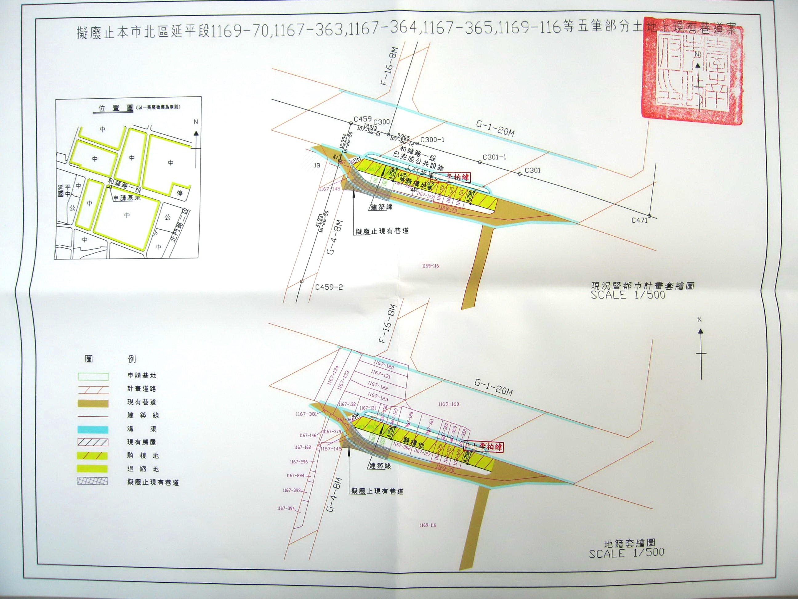 公告『擬廢止台南市北區延平段1167-363、1167-364、1167-365、1169-70、1169-116地號等5筆部分土地上現有巷道案』。  0