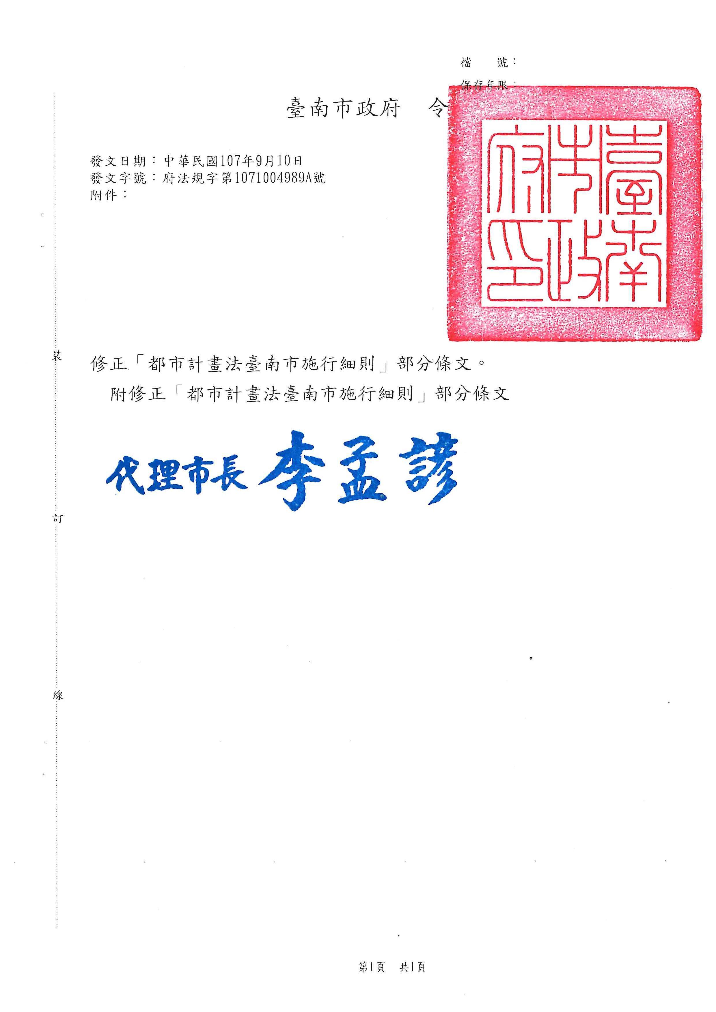 「都市計畫法臺南市施行細則部分修正條文」於107年9月10日府法規字第1071004989A號令發布 (1).jpg