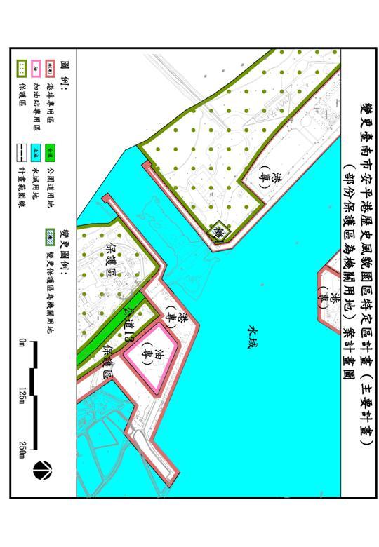 安平港海巡署機關用地變更計畫案,訂於98年7月15日舉辦公開展覽說明會  1