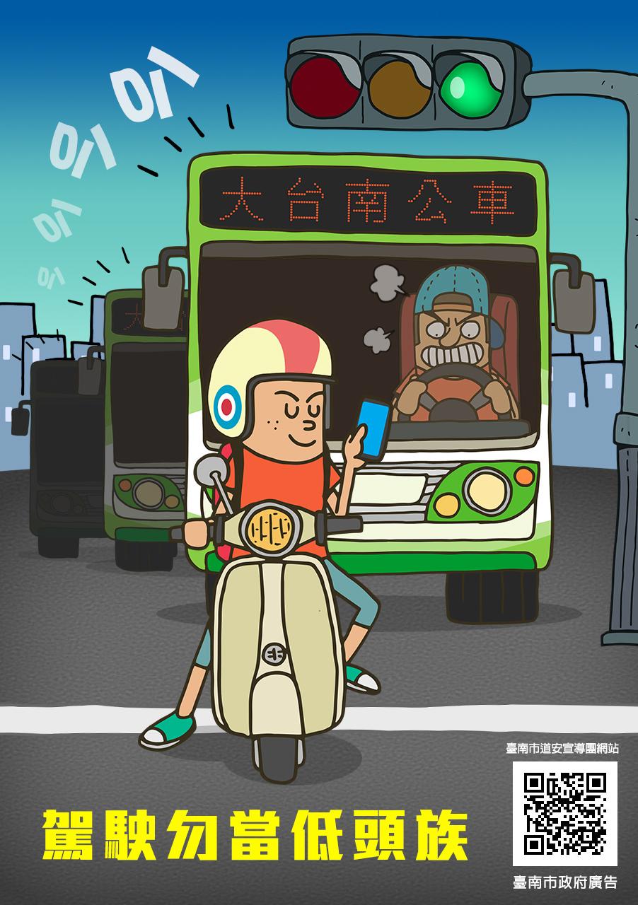 協助宣導道路交通安全業務  0