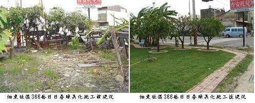 九十九年度台南市都市設計審議第三季審議期程及本市圍牆設置及植栽  0