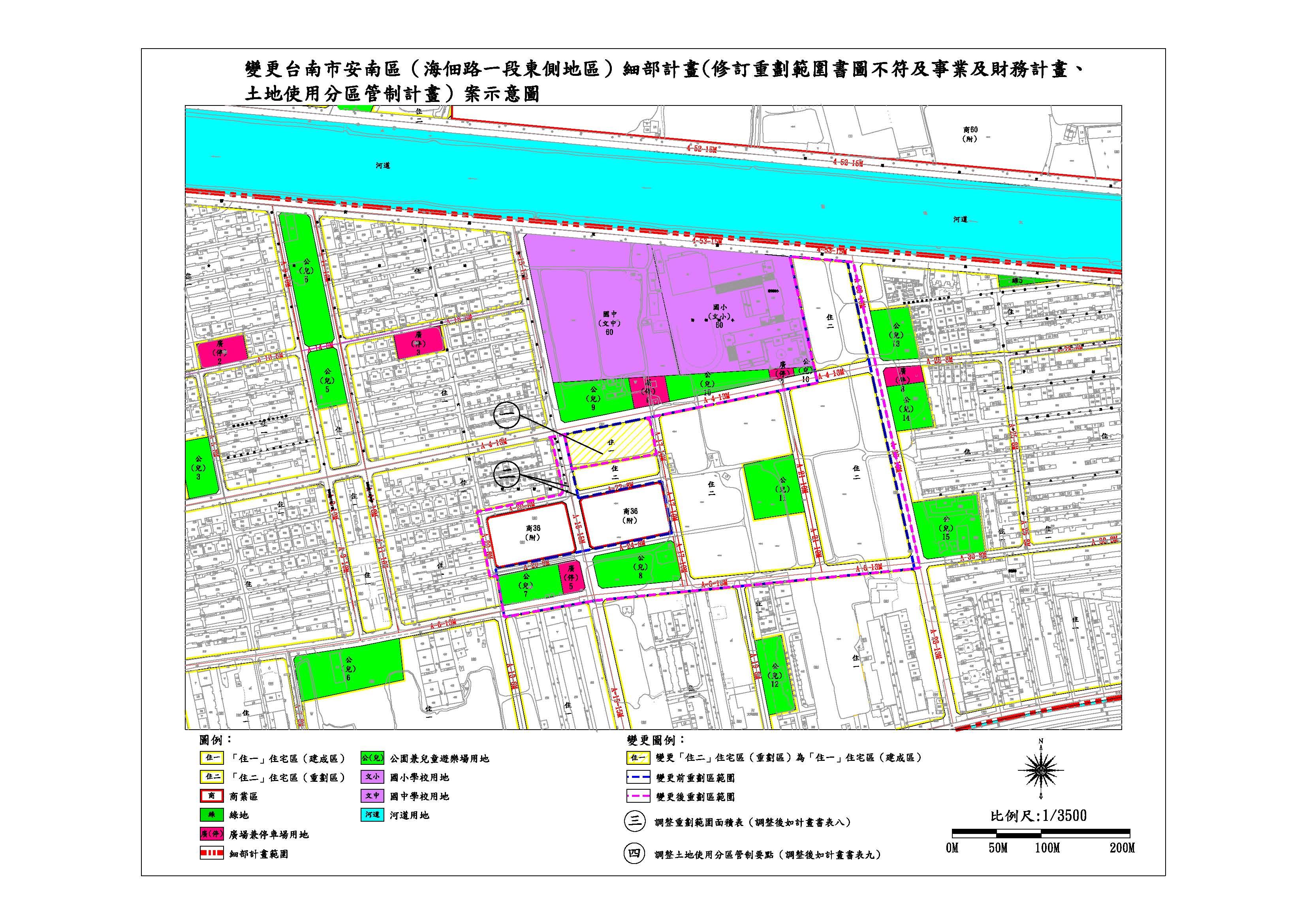 「變更台南市主要計畫(海佃路一段東側地區)細部計畫(修訂重劃範圍書圖不符及事業及財務計畫、土地使用分區管制計畫)案」自97年1月30日起公開展覽  0