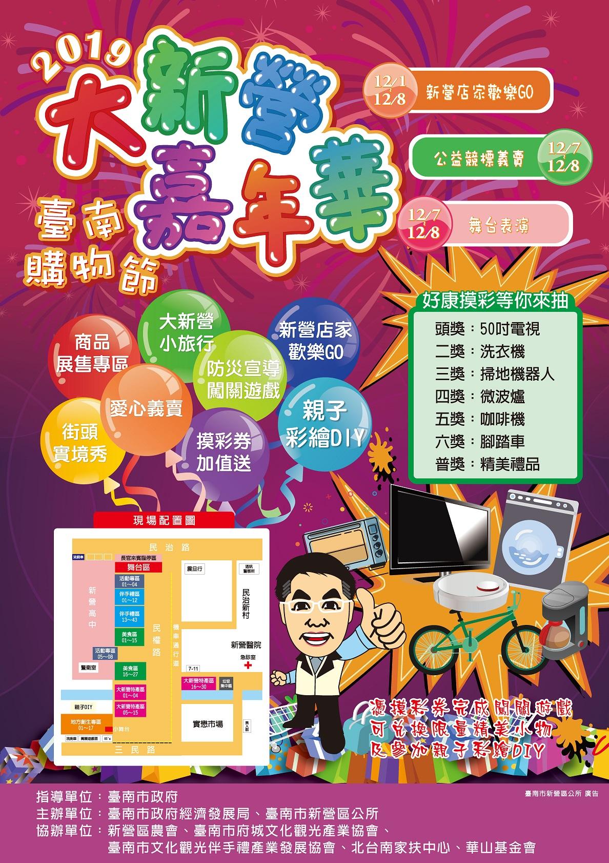 協助宣導「2019臺南購物節大新營嘉年華活動」  0