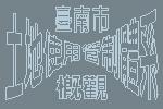 都市計畫管理面面觀-台南市土地使用管制體系概觀
