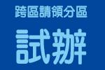 臺南市各公所協助跨區請領「都市計畫土地使用分區證明書」7月份開始試辦囉!