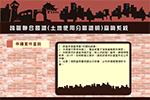 臺南市跨區請領「都市計畫土地使用分區證明」七月份已開始試辦