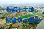 非都市土地使用管制規則條文修正重點說明