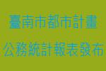 臺南市空地空屋管理自治條例執行回顧與展望