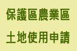 臺南市農業區保護區審查要點部分條文修正