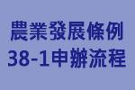 認定符合農業發展條例第38-1條申辦流程